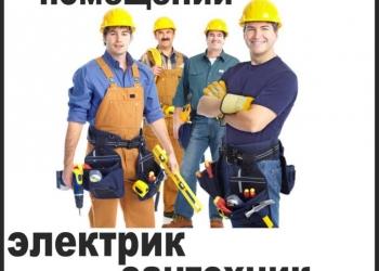 Выполним любые работы по ремонту, отделке