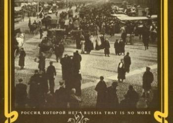 Санкт-Петербург - столица Российской империи.