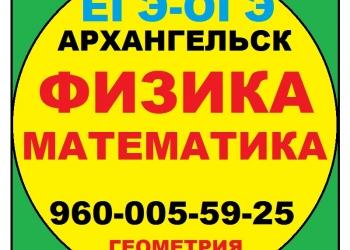 Репетиторство (ЕГЭ,ОГЭ): математика, физика, алгебра, геометрия, химия, информат