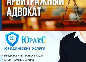 Опытные юристы по Арбитражным спорам