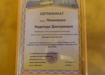 Массаж на дому, рядом с метро Беляево