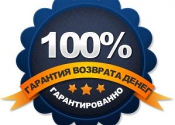 Бесплатные юридические услуги со 100% гарантией результата