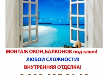 Установка балконов и окон во Владивостоке