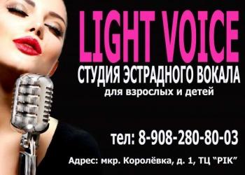 Студия эстрадного вокала LIGHT VOICE г.Смоленск