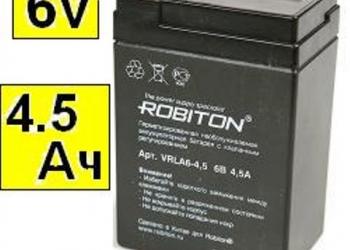 Акк. Robiton 6 вольт 4,5 А/час для детских машинок