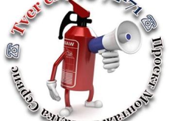 Проект пожарной сигнализации в Твери