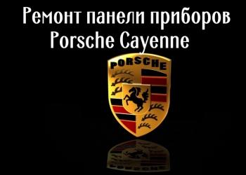 Ремонт приборной панели Porsche Cayenne