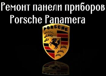 Ремонт приборной панели Porsche Panamera