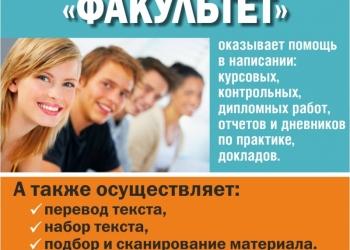 Центр для студентов Факультет
