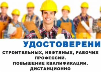 Удостоверения строительных специальностей удаленно без отрыва от работы