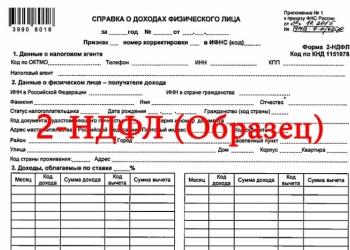 2 НДФЛ в Краснодаре  Пакет документов для кредита