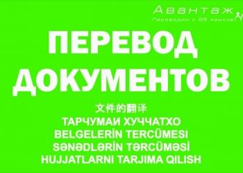 """Центр языковых переводов """" Авантаж"""""""