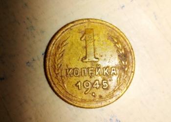 Копейка 1936 г