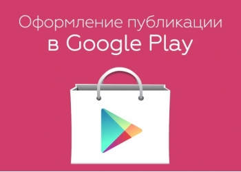Публикация приложений в сервисах Play Market