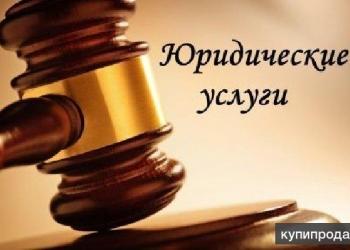 Услуги опытного юриста .