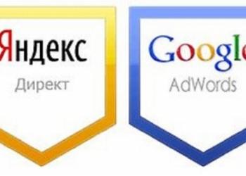 Разработка контекстной рекламы Яндекс и Google