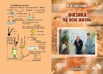Шаталов В.Ф., Народный учитель СССР. Физика 7 кл. Учебный фильм на DVD.