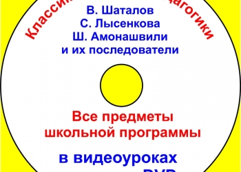 От дошколят до старшеклассников. Учебные фильмы на DVD от Народных учителей СССР