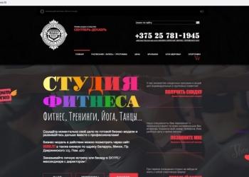 Готовый сайт для малого и среднего бизнеса: Студия Фитнеса, Йоги и танца