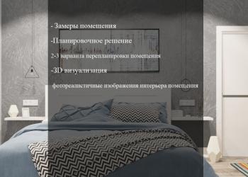 Дизайнер по интерьерам
