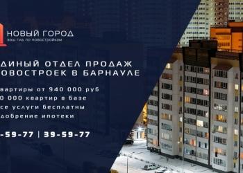 Бесплатные экскурсии по новостройкам Барнаула