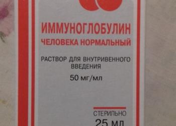 Иммуноглобулин продам