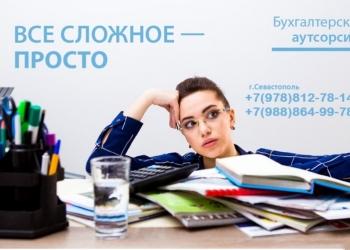 Бухгалтерское сопровождение бизнеса ООО ИП