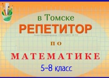 Репетитор по математике в Томске 5-8 класс