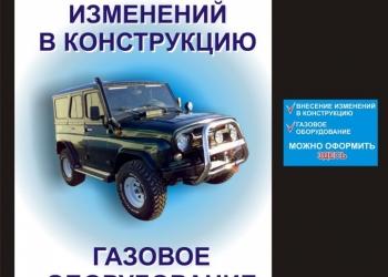 Регистрация переоборудований «под ключ»: легковые, грузовые, автобусы.