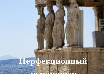 Отдам  книгу Д. Никитина «Перфекционный эвдемонизм»