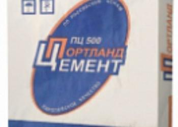 Цемент М500 Д0 Д20