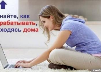 Оператор пк - консультант