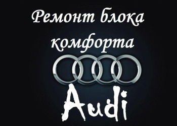 Ремонт электронного блока управления комфортом Audi (блок BCM)