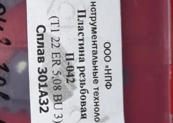 Пластина для обработки резьбы трапецеидального профиля Buttress T1 22 ER 5.08 BU