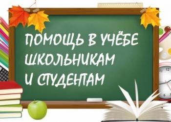 Помощь студентам в Москве без плагиата. Консультации по дипломным, курсовым