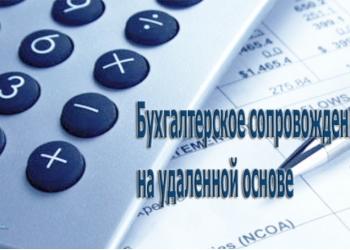 Оказание бухгалтерских услуг юридическим и физическим лицам.