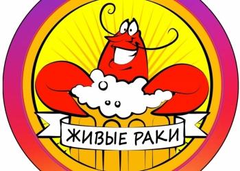 Живые раки вЧелябинске