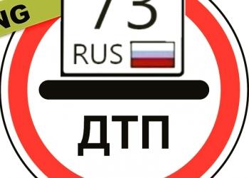 Автоэкспертиза и автоюрист Ульяновск