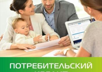 Гарантированная помощь в получении кредита