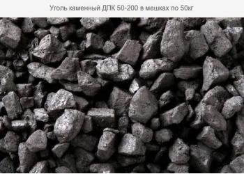 Каменный уголь ДПК 50-200мм Qнизш=5400ккал/кг