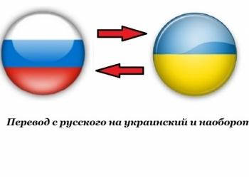 Украинский язык нотариальный перевод