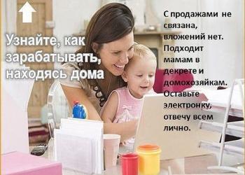 Менеджер по развитию интернет-магазина, для женщин