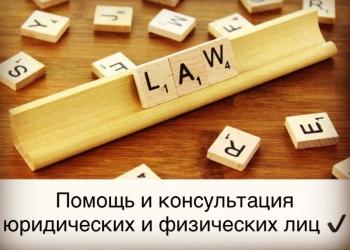 Юридическая компания «КонСилио»