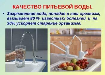 Анализ качества питьевой воды за 20 минут.Узнайте какую воду вы пьёте.