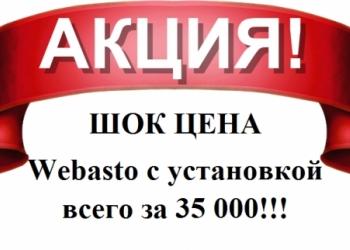 ШОК ЦЕНА!!!  Webasto с установкой всего за 35000 рублей!!! Новый Уренгой