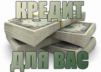 Кредит в Москве до 5.000.000 руб. С плохой кредитной историей.