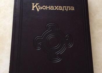 Подарочное издание Этического Кодекса Чеченцев
