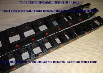 Гибкие кабель каналы ( цепи ) серии ТПЗ,Ц 35-60.