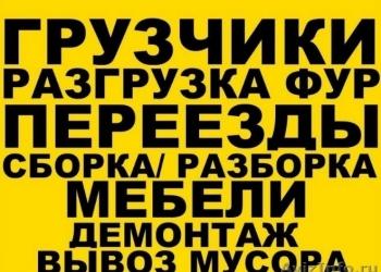 опытные грузчики 8-951-132-78-11