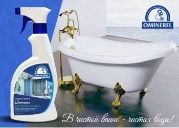 Очиститель для ванных комнат Минерал 500 мл.
